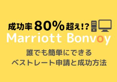 マリオット「ベストレート申請(BRG)」の成功する方法を大公開!最低価格自動通知アプリがおすすめ!