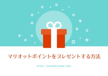 【超簡単】SPGアメックスカードで貯めたポイントをシェア(プレゼント、共有)する方法!