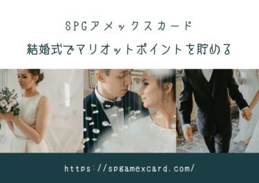 結婚式の支払いはSPGアメックスがおすすめ!ハネムーン旅行が無料になる裏技!