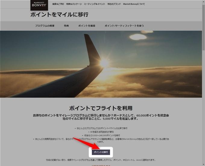 SPGアメックスカードで貯めたポイントで特典航空券を発行する方法!
