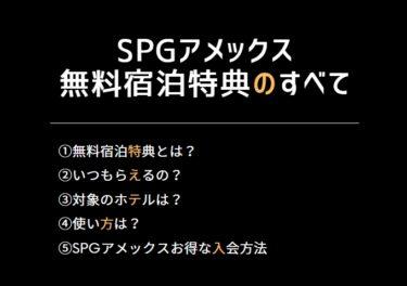 SPGアメックス「無料宿泊特典(サーティフィケート)」はいつもらえる?使い方も完全大公開!(spg ax jp free night up to 50k points)