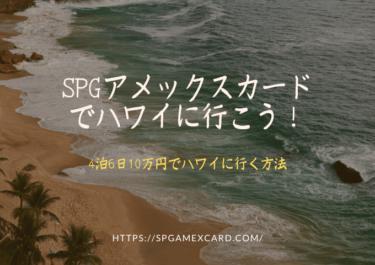 SPGアメックスカードでハワイに4泊6日(ホテル代約18,000円)で行けて最強すぎた件について