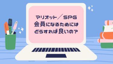 マリオット/SPG会員になるにはどうすれば良いのかを初心者にも分かるように解説!