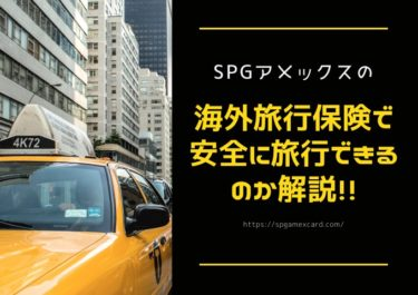 SPGアメックスの海外旅行保険の補償で安全に旅行に行けるのか解説!