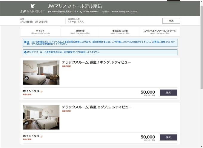 【SPGアメックス】マリオット系列ホテルの予約・変更・キャンセル方法のまとめ
