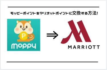 【超注目】ポイントサイト「モッピー」のポイント交換先に「マリオット」誕生!