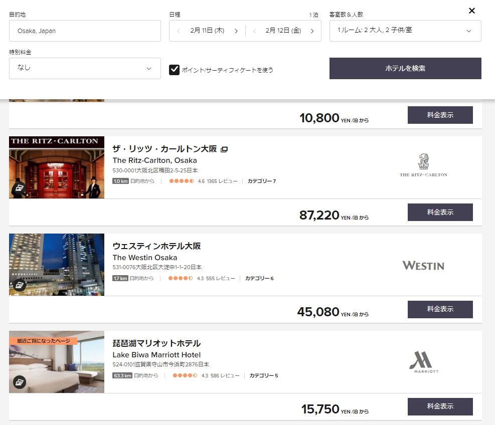 【日本国内】マリオット系列ホテルの添い寝条件(小学生等)一覧表まとめ!