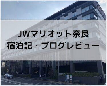 【宿泊記】 JWマリオット奈良・ブログレビュー!朝食・夕食・観光について写真多めで紹介!