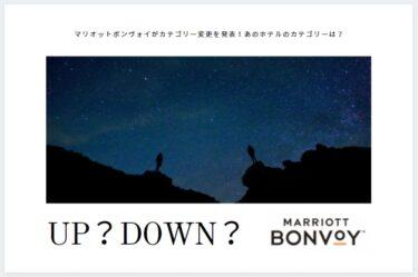 【日本版】マリオットホテルがカテゴリー変更を発表!無料宿泊特典が使えるホテルは?