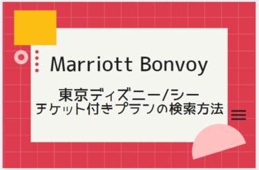 マリオット公式から東京ディズニーランド・シーチケット付きプランを検索する方法!