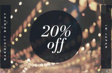【超絶お得】マリオット国内ホテルのバウチャーが最大20%OFF!購入方法と使い方を完全解説!