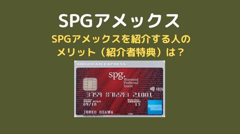 【理解度120%】SPGアメックスの紹介制度は危険?に回答します!