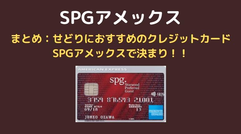 SPGアメックスはせどり(転売)用クレジットカードにおすすめ!