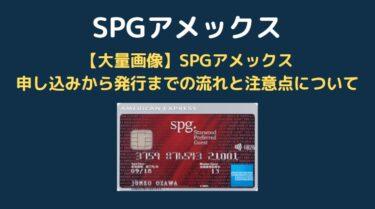 【大量画像】SPGアメックスの申し込みから発行までの流れと注意点について