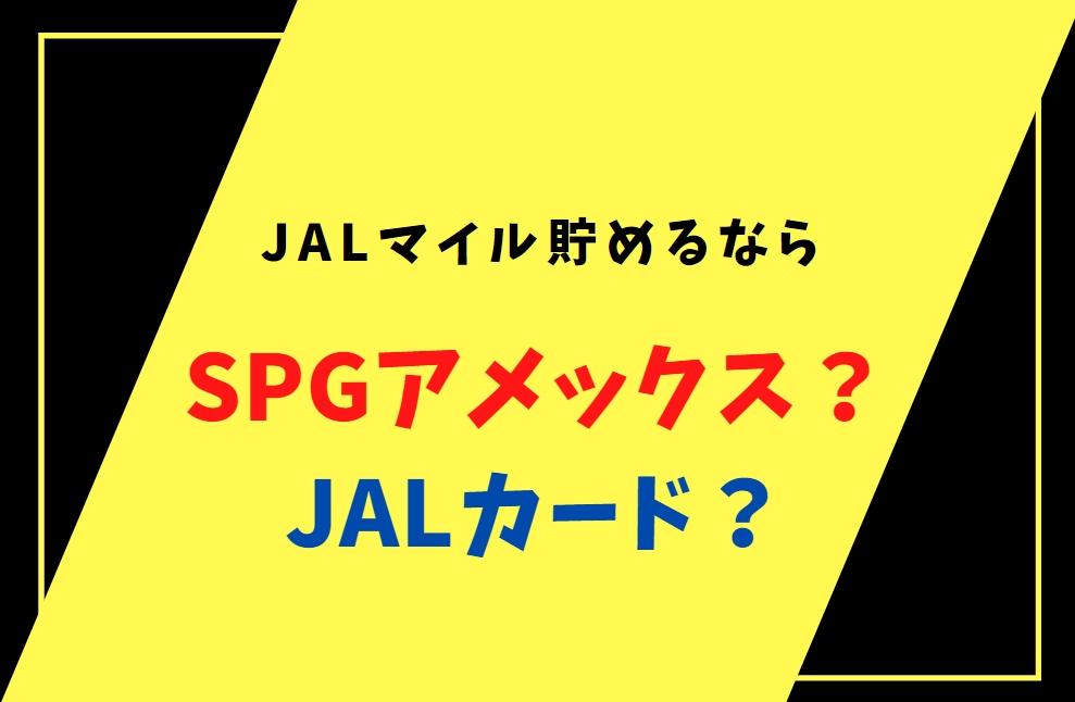 JALマイル貯めるならSPGアメックスとJALカード2枚持ちは必要?を解決します!