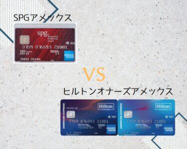 【比較】SPGアメックスとヒルトンアメックスおすすめは?!紹介制度と特典について