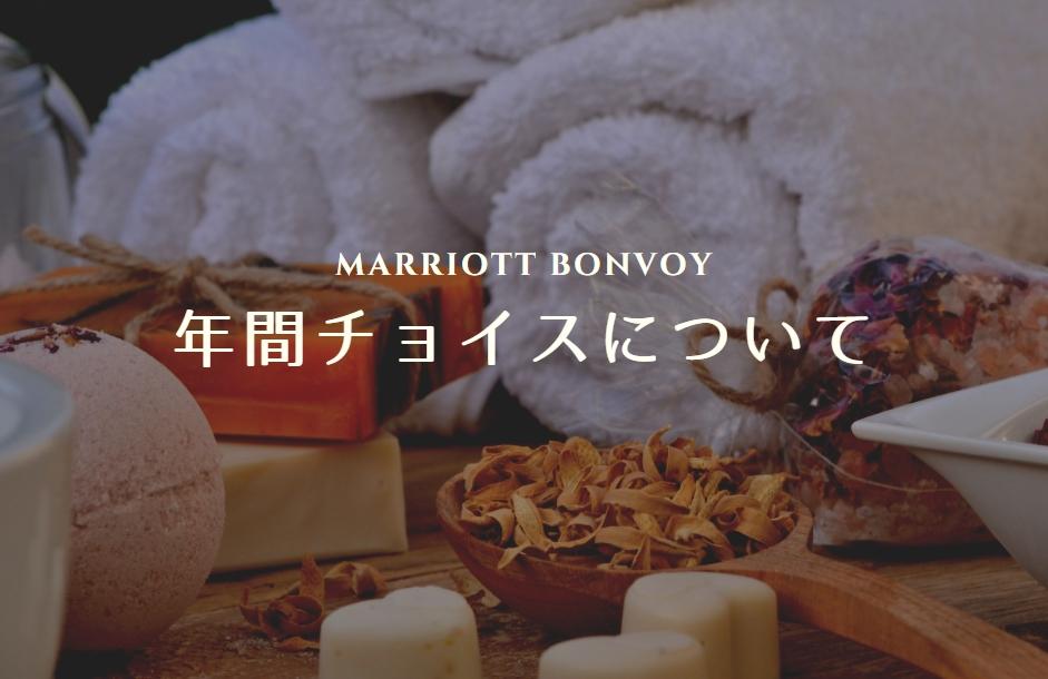マリオットのスイートナイトアワードの対象ホテルと使い方について!