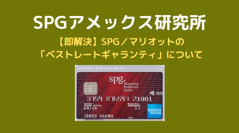 【即解決】SPG/マリオットの「ベストレートギャランティ」について