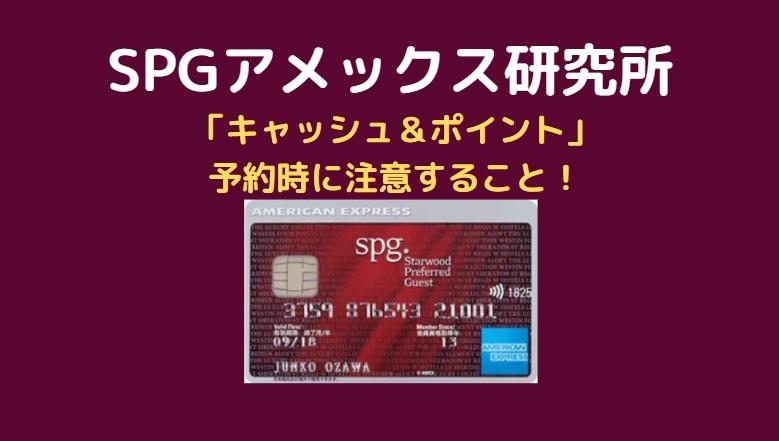 【即解決】SPG/マリオットの「キャッシュ&ポイント」って何?お得に予約する方法!