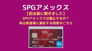 【担当者に聞きました】SPGアメックスは廃止するの?申込希望者に満足する回答がこちら