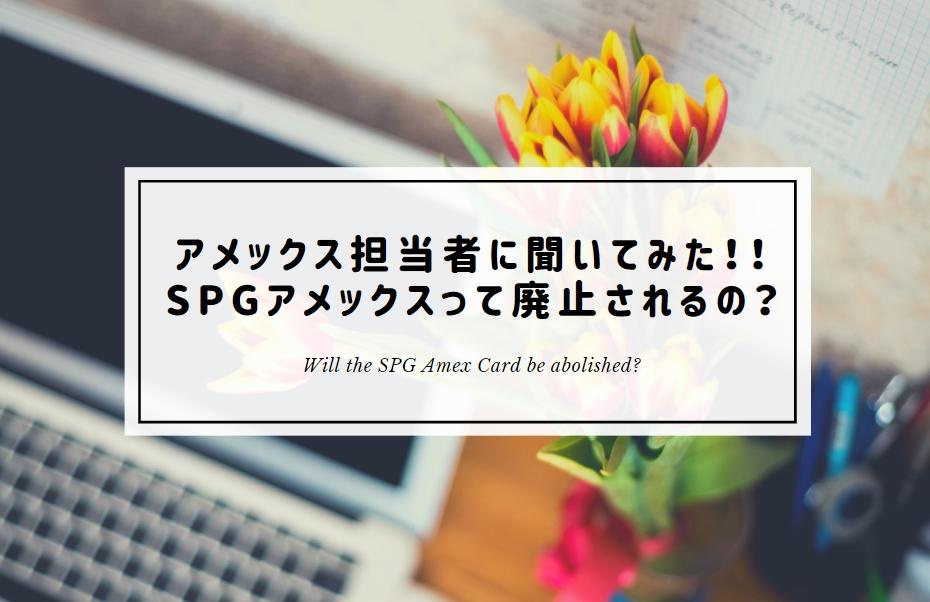 【担当者に聞きました】SPGアメックスカードって廃止するの?申込希望者に満足する回答がこちら