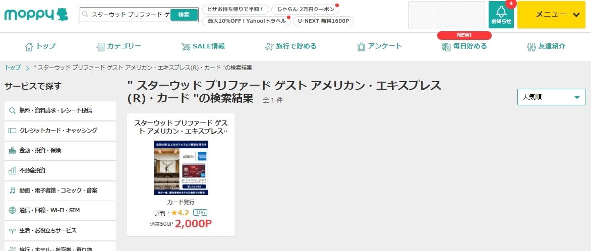 SPGアメックス紹介キャンペーンで最大75,000ポイントもらおう!