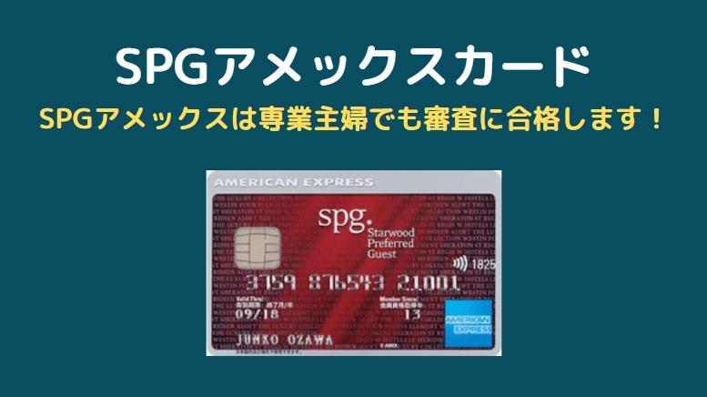 SPGアメックス審査日数(発行日数)や状況確認の方法を大公開!