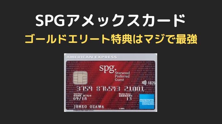 SPGアメックス入会特典「ゴールドエリート」何がどう凄いの?
