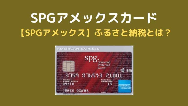 ふるさと納税でSPGアメックス紹介キャンペーン条件を達成しよう!
