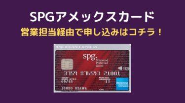 SPGアメックス営業担当はコチラ!安全安心で申し込むことができます!