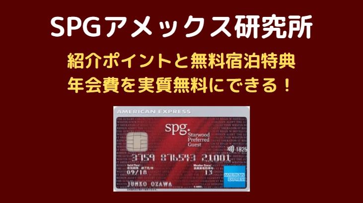 SPGアメックス紹介「入会キャンペーン」申込方法をブログで解説!【2021年】
